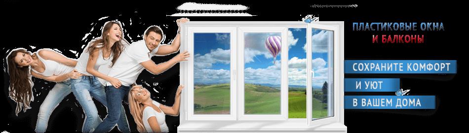 Производство и установка пластиковых окон в Томске, остекление балконов и лоджий, цены на пластиковые окна от производителя. Гарантия качества от компании СТК БЭСТ.