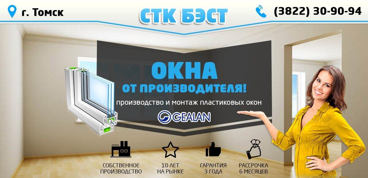 """ООО """"СТК БЭСТ"""", Томск. (3822) 30-90-94"""